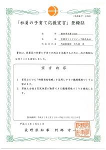 長野県の「社員の子育て応援宣言」に登録しました