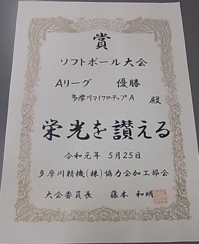 多摩川精機(株)協力会ソフトボール大会出場