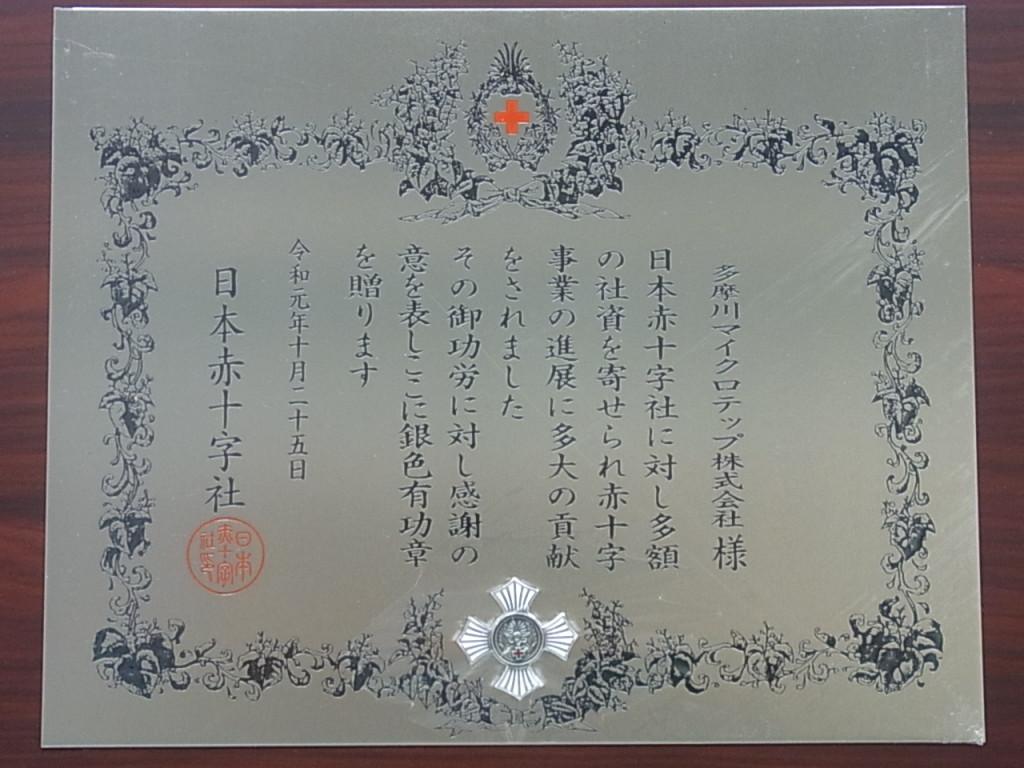 日本赤十字社への寄付活動